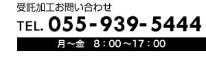 055-939-5444 月〜金8:00〜17:00